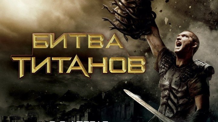 Битва Титанов (2010).