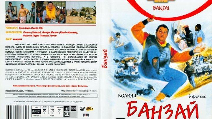 Банзай! (1983) комедия HD