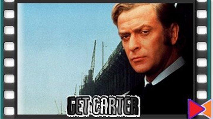 Убрать Картера [Get Carter] (1971)