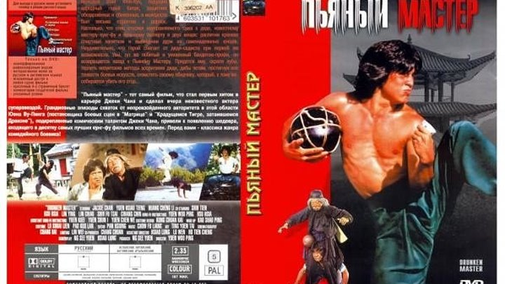 боевые искусства, комедия-Пьяный мастер .1978.Гонконг.1080p.