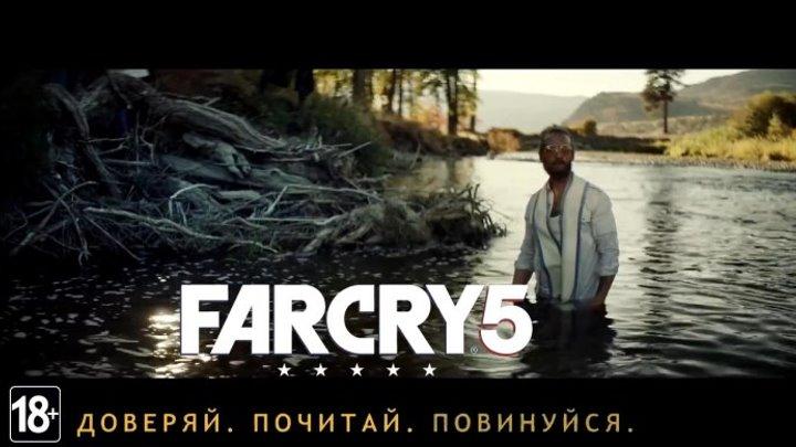 Far Cry — Русский трейлер (2018)