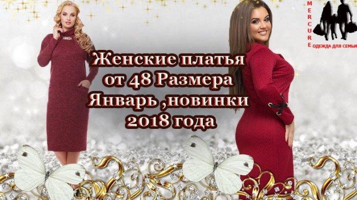 Женские платья от 48 Размера Январь новинки 2018 года