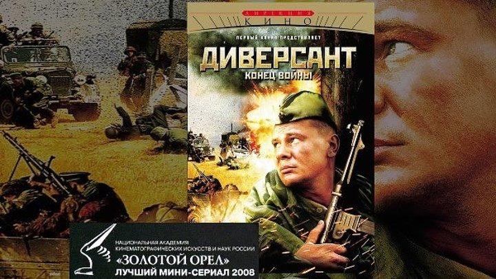 Диверсант. Конец войны. 2007