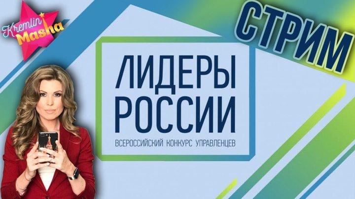 Лидеры России. Прямая трансляция церемонии закрытия.