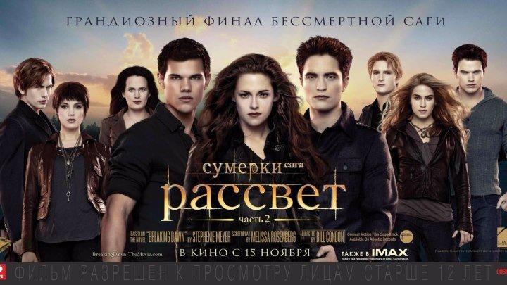 Сумерки.Сага.РассветЧасть 2 The Twilight SagaBreaking Dawn - Part 2 2012