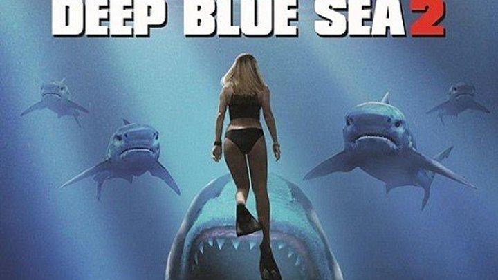 Глубокое синее море_2 (2018) 1080p.HDrezka ужасы
