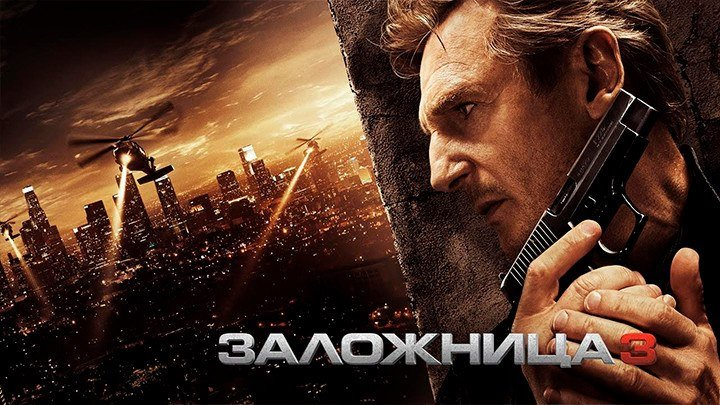 Заложница 3 HD(боевик, триллер, криминал)2014