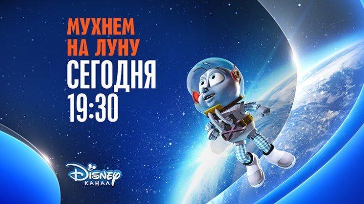 """""""Мухнём на Луну"""" на Канале Disney!"""