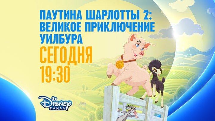 """""""Паутина Шарлотты 2: Великое приключение Уилбора"""" на Канале Disney!"""