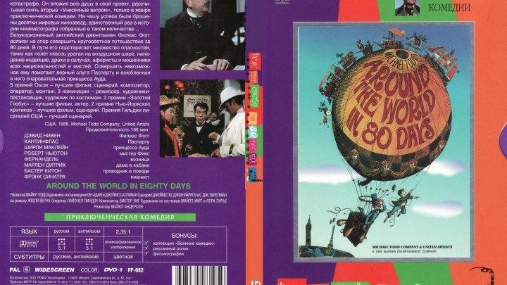 Приключения, комедия-Вокруг света за 80 дней.1956.720p.