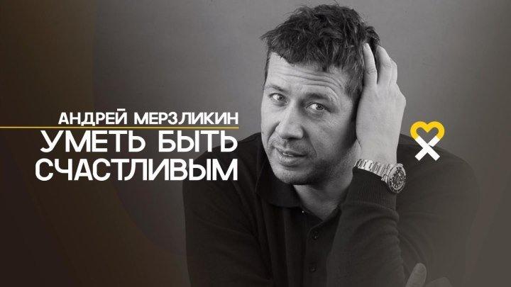 Андрей Мерзликин: «Не только «секс без любви» — грех. Всё без Любви грех!»