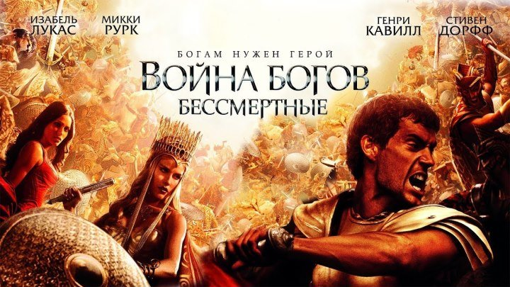 Война Богов: Бессмертные (2011) фэнтези HD