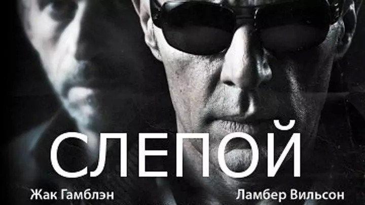 """Фильм """"Слепой """" Триллер , Боевик 2012"""