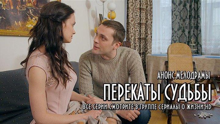 ПЕРЕКАТЫ СУДЬБЫ - анонс мелодрамы (премьера 2017)