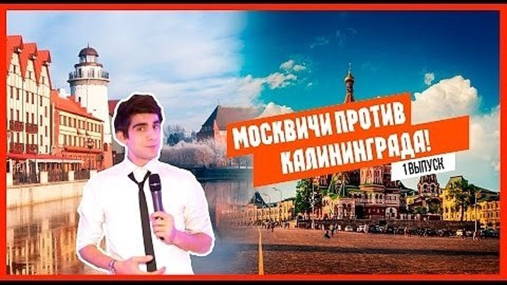 ЕБЭ: Москвичи ПРОТИВ Калининграда!