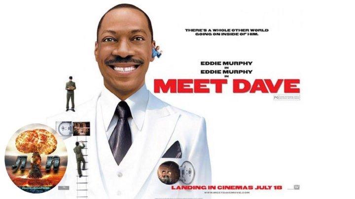 Знакомьтесь Дэйв / Meet Dave (2008)