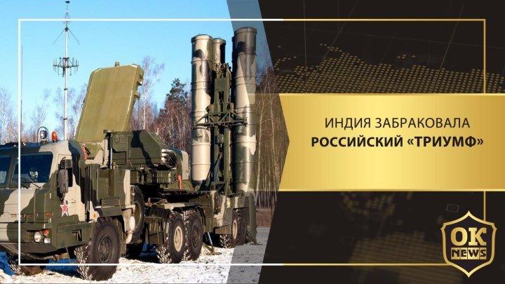 Индия забраковала российский «Триумф»
