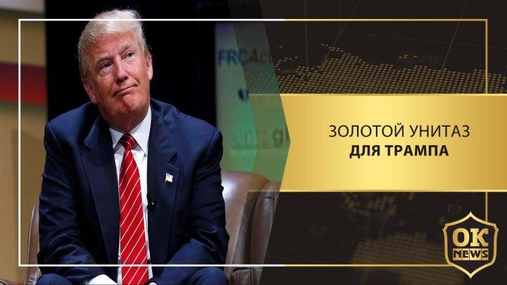 Золотой унитаз для трампа