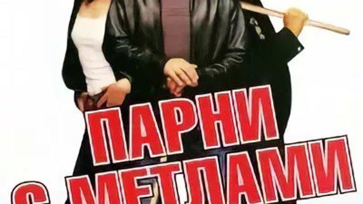 (2002) Комедия, Мелодрама, Спорт