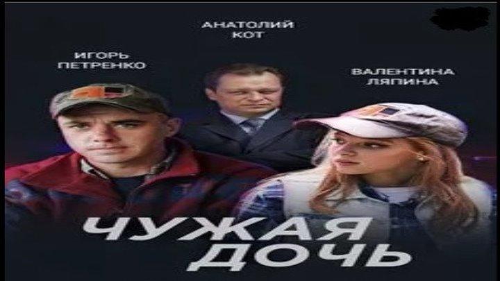 Чужая дочь, 2018 год / Серия 1 из 8 (мелодрама)