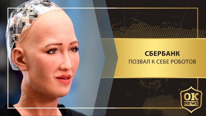 Сбербанк позвал к себе роботов