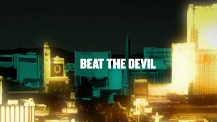 Победить дьявола \ Beat the Devil (черная комедия)