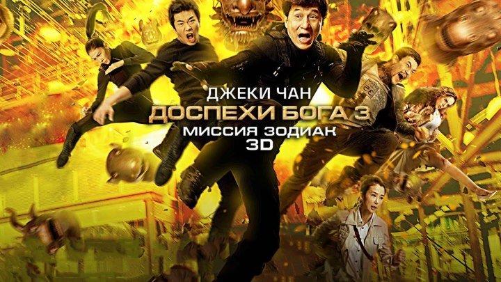 боевик, комедия, детектив, приключения-Доспехи бога 3.2ОI7.720p.