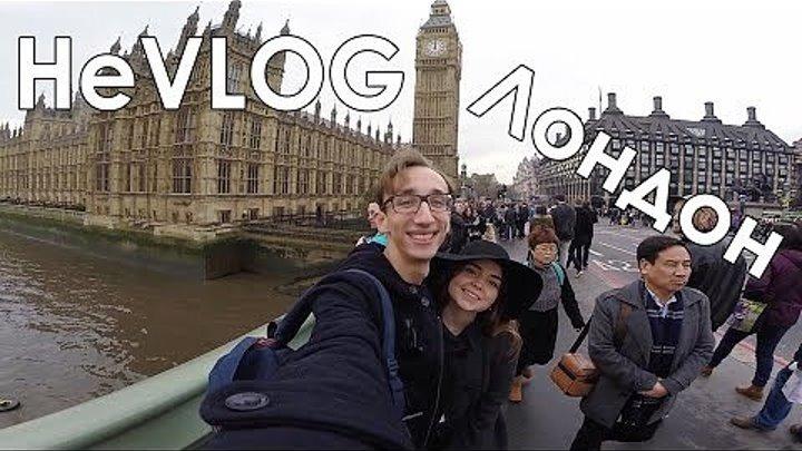 НеVLOG: Лондон / Часть 1
