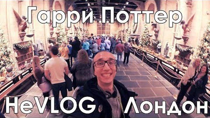"""НеVLOG: Лондон, Часть 2 / музей """"Гарри Поттер"""""""