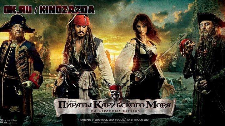 Пираты Карибского моря: На странных берегах HD(фэнтези, боевик, комедия, приключения)