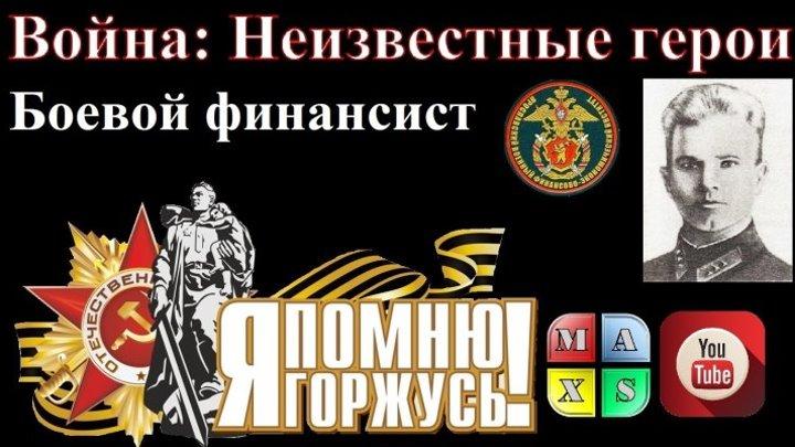 Боевой финансист.Самарин Михаил Андреевич
