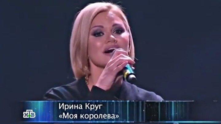 Ирина Круг - Моя королева / Концерт памяти Михаила Круга 2017