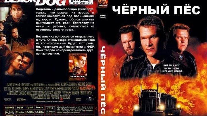 боевик, триллер, криминал-Чёрный пёс.1998.720p