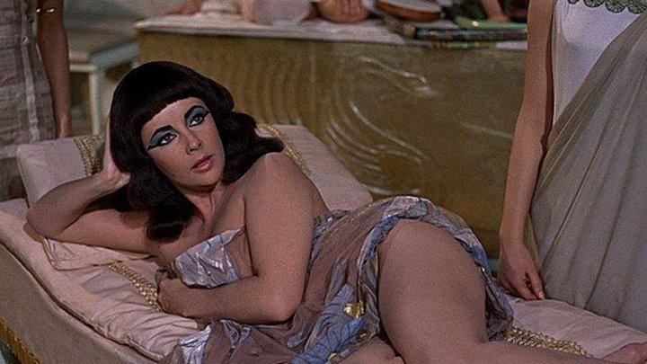 Клеопатра (1963)