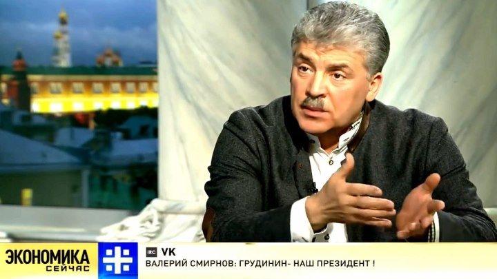 Приплыли. Программы развития села нет, т.к. МинФин сказал, что она вредна. И пр. Павел Грудинин у Юрия Пронько 15.12.17.................................................полгалчен