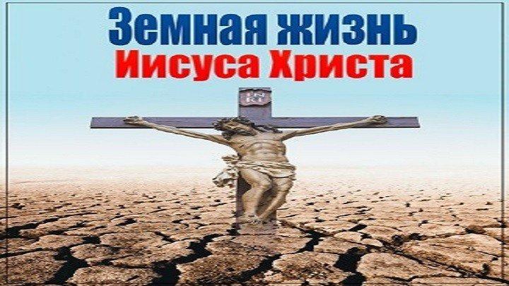 Земная жизнь Иисуса Христа.