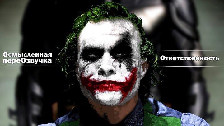 Осмысленная переОзвучка 4 'Ответственность' (допрос Джокера)