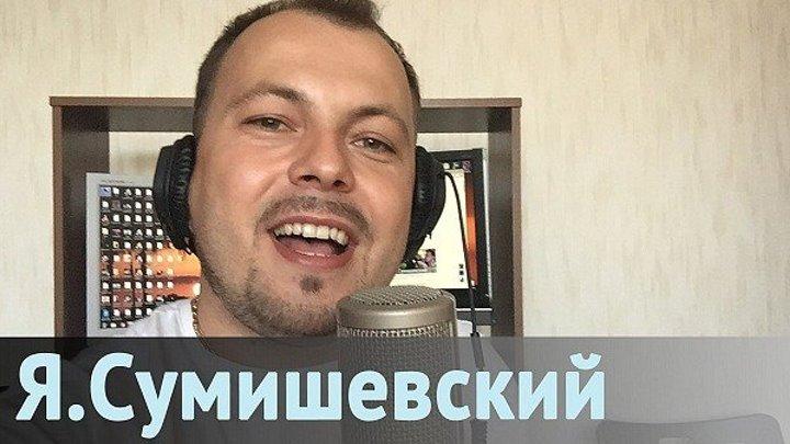 `МОЯ ЧУЖАЯ` - ПРЕМЬЕРА ПЕСНИ 2018! БРАВО, ЯРОСЛАВ!!!