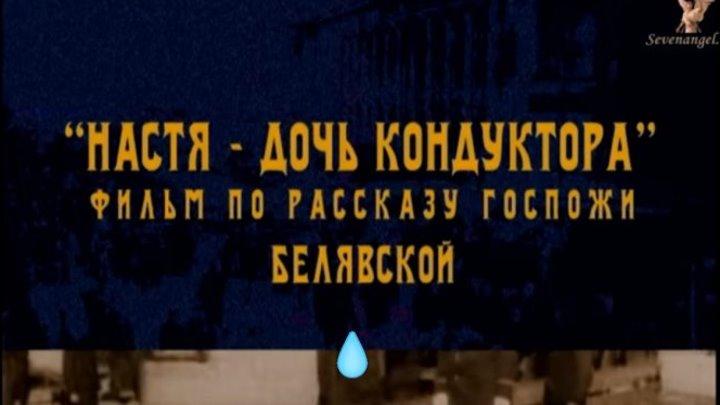 """☦ """"Настя - дочь кондуктора"""" (2005) Художественный фильм"""