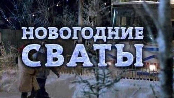НОВОГОДНИЕ СВАТЫ (Комедия Россия-2010г.) Сериал