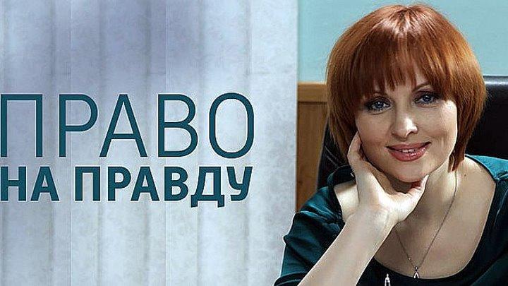 """ПРАВО НА ПРАВДУ"" серия 01"