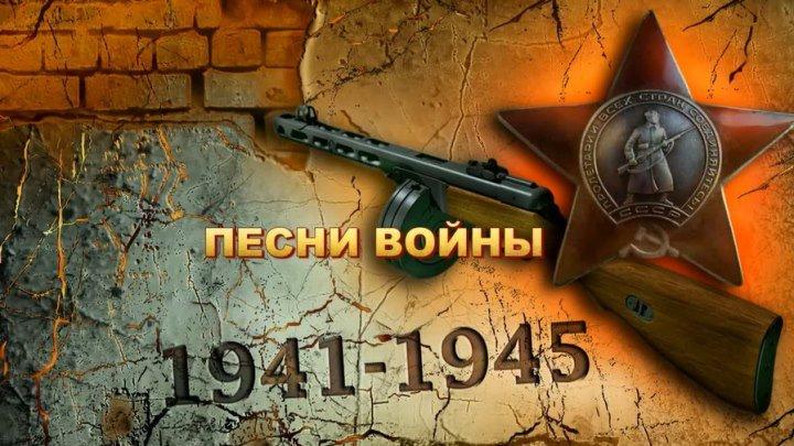 ШТРАФБАТ (альбом ''Песни Войны и Победы'')