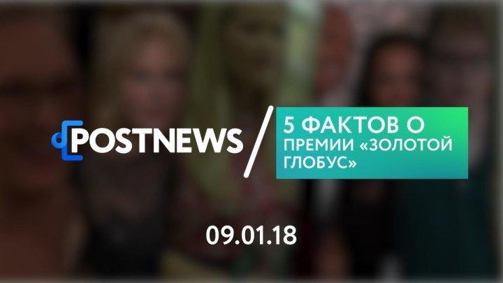 09.01 | 5 фактов о премии «Золотой Глобус»