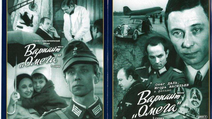 Вариант «Омега» (1-5 серии из 5) 1975