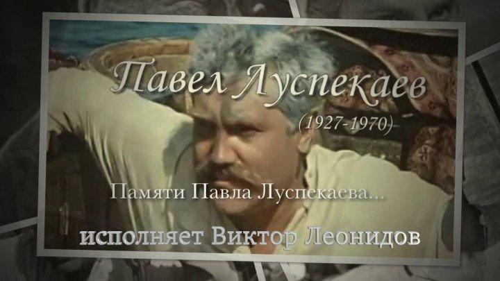 Памяти Павла Луспекаева