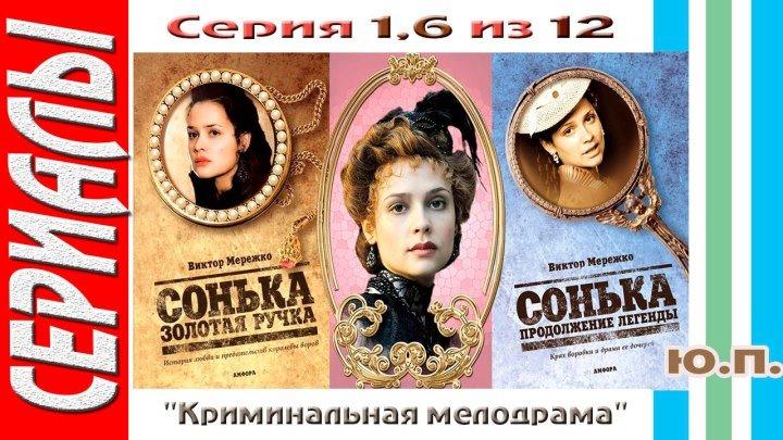 Сонька Золотая Ручка (Серия 01- 6 из 12. 2007) Детектив, Драма, Русский сериал