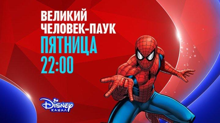 """""""Великий Человек-Паук"""" на Канале Disney!"""