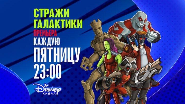 """""""Стражи Галактики"""" на Канале Disney!"""