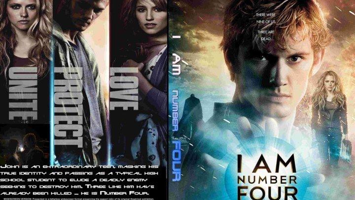 Я четвертый HD(Фантастика,Триллер,Драма)2011