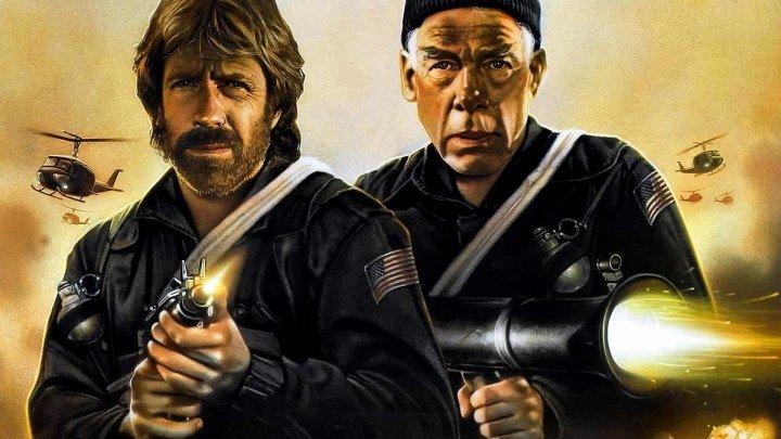 Отряд «Дельта» (приключенческий боевик с Чаком Норрисом и Ли Марвином)   США-Израиль, 1986